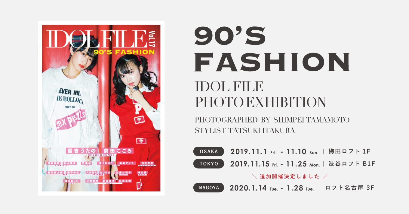 IDOL FILE 90's FASHION