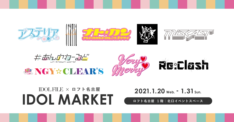 アイドルマーケット in ロフト名古屋