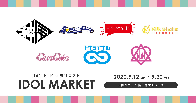 アイドルマーケット