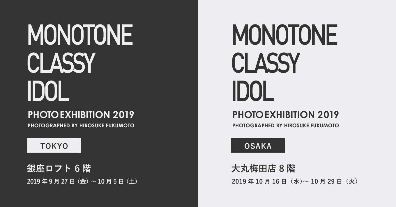 MONOTONE CLASSY IDOL PHOTO EXHIBITION